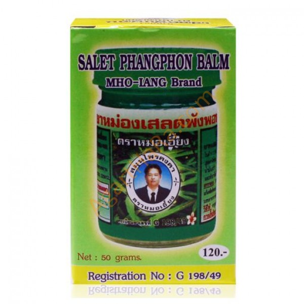 緑バーム SALET PHANGPHON BALM green 50g